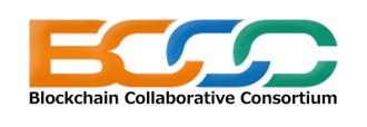 一般社団法人ブロックチェーン推進協会(BCCC
