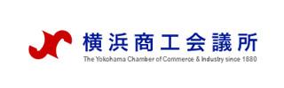 横浜商工会議所