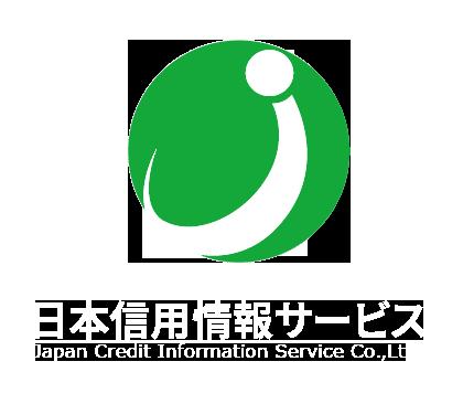 日本信用情報サービス株式会社